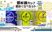 新幹線カップ-カートン入