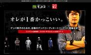 ゲンバ男子コンテスト