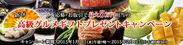 『高級グルメギフト』プレゼントキャンペーン 1