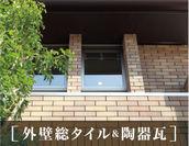外壁総タイル&陶器瓦
