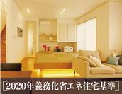 2020年義務化省エネ住宅基準