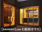 遮熱高断熱型Low-E複層ガラス