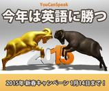 YCSキャンペーンバナー