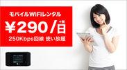 3G回線使い放題プラン 290円 / 日