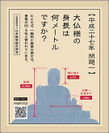 東大寺算額イメージ(問題1)