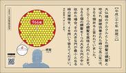 東大寺算額イメージ(問題2)