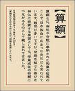 東大寺算額イメージ(説明)