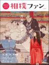 『相撲ファン Vol.1』表紙画像
