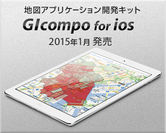 GIcompo for iOS イメージ
