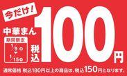 中華まん100円セールPOP