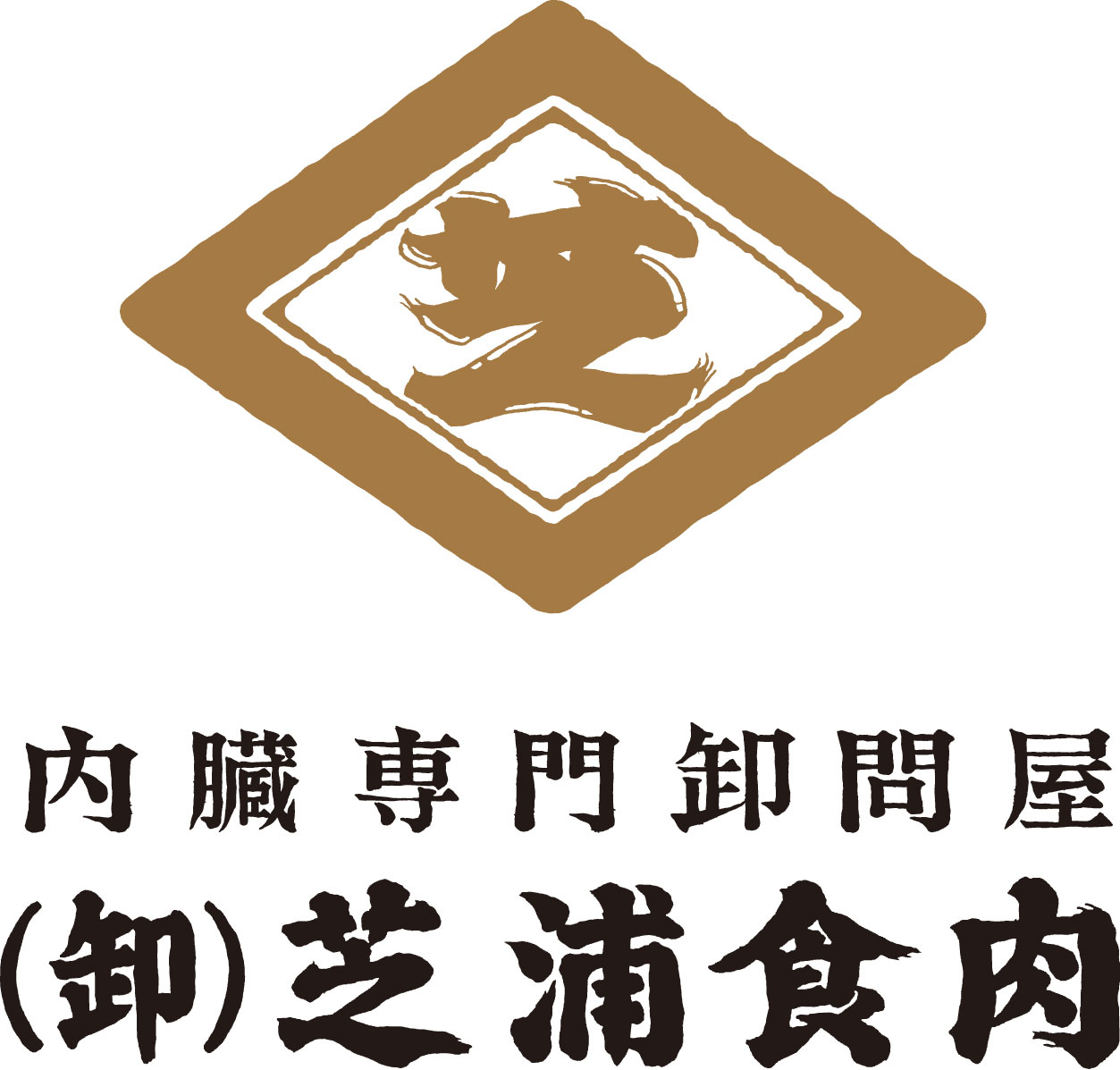 芝浦食肉ロゴ 芝浦食肉ロゴ 関根精肉店ロゴ  「おかめ納豆」×ホルモン居酒屋のコラボメニュー『納