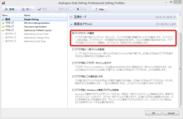『Auslogics Disk Defrag Professional』4