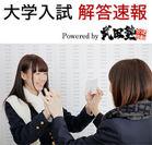 解答速報 powered by 武田塾