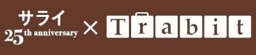 サライ×Trabit ロゴ