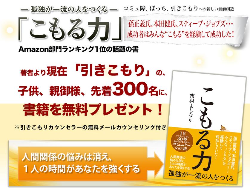 『引きこもり』の人は成功する!! 引きこもりを持つ家族へ、書籍『こもる力』を300名にプレゼント