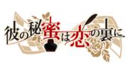『彼の秘蜜は恋の裏に』タイトルロゴ