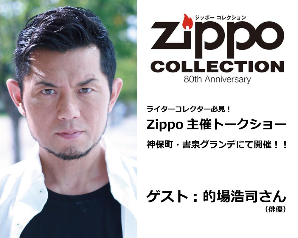 Zippoコレクターイベント