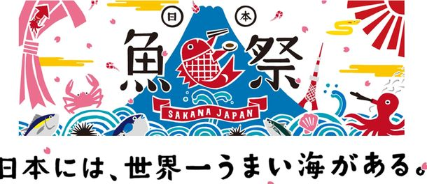日本魚祭り実行委員会