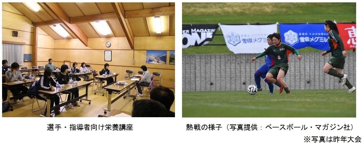 サッカーマガジン雪印メグミルクカップ 全国レディース大会