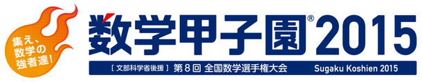「数学甲子園2015」ロゴ