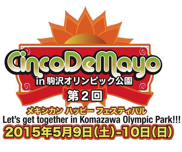 第2回シンコ・デ・マヨ in 駒沢オリンピック公園ロゴ
