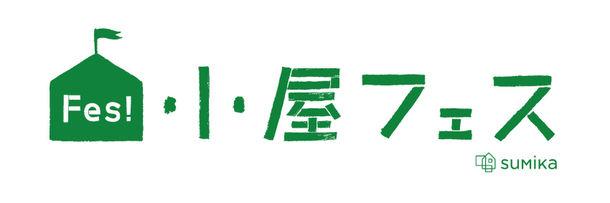 「小屋フェスティバル」ロゴ