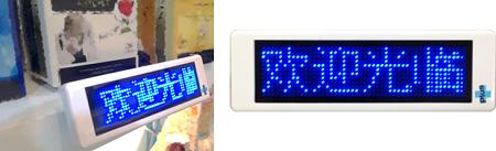 多言語対応LED文字盤