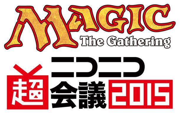 「ニコニコ超会議2015」×『マジック:ザ・ギャザリング』ロゴ