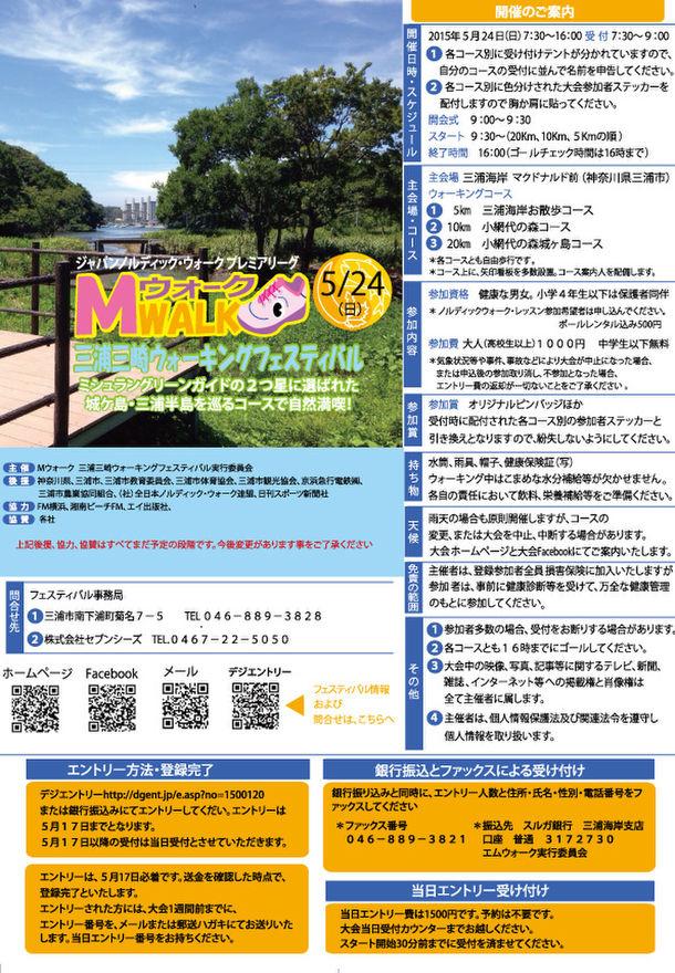 三浦三浦ウォーキングフェスティバル