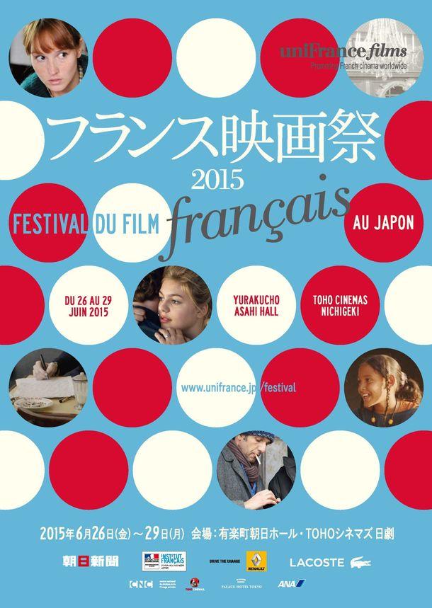 フランス映画祭2015