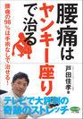 『腰痛は「ヤンキー座り」で治る』表紙