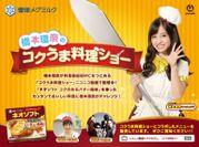 橋本環奈のコクうま料理ショー