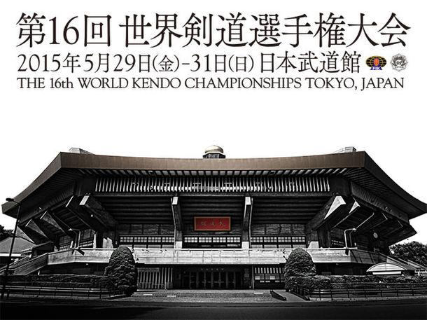 世界剣道選手権大会