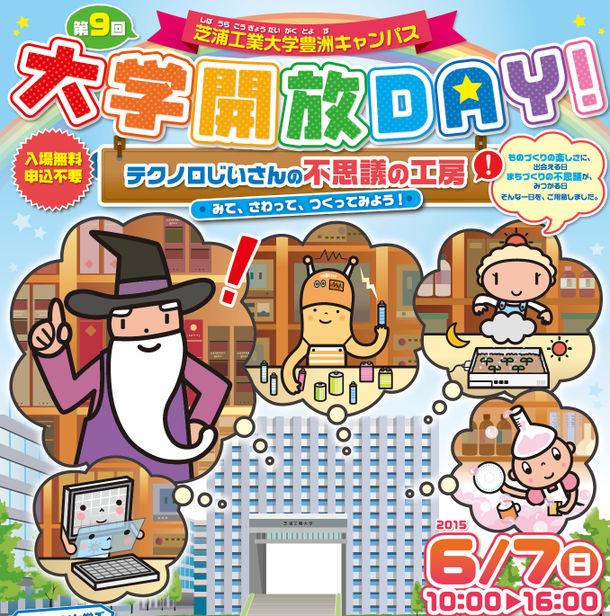 第9回 大学開放DAY!キャラクターイメージ