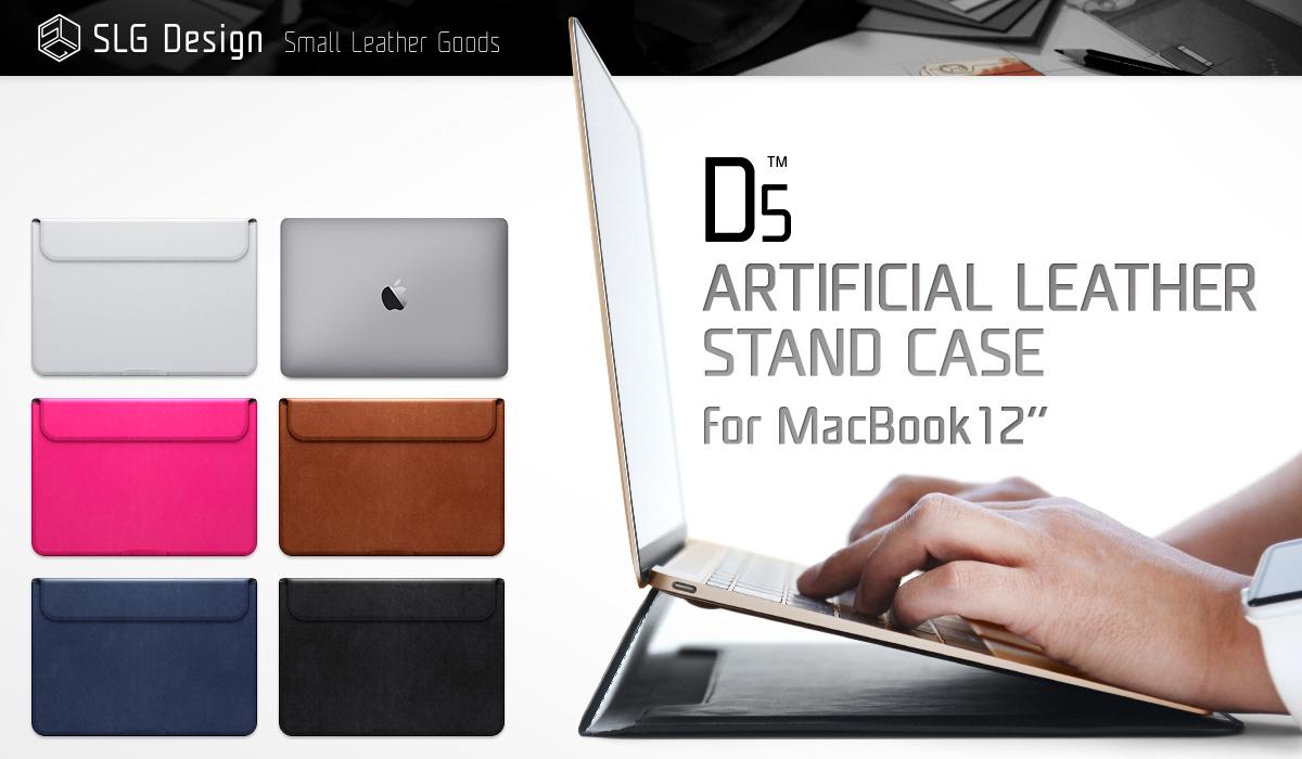 SLG Design 新しいMacBook 12インチ用レザーケース