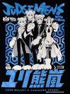 ユリ熊嵐 - 椿輝紅羽 with ライフ・ジャッジメンズ・ガイズ(私はスキをあきらめないブルー)1