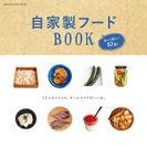 『作って楽しい57品! 自家製フードBOOK』表紙