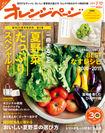 『オレンジページ7/17号』表紙