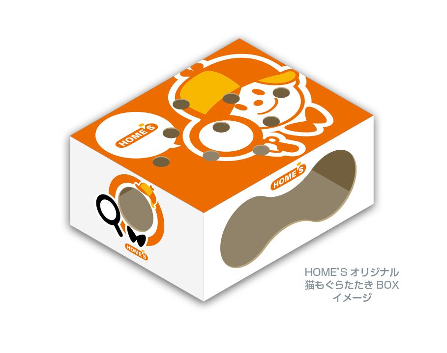 HOME'Sオリジナル猫もぐらたたきBOX プレゼントキャンペーン ...