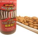旨辛スナック菓子「パンプキンシード(ソースコ味)」(2)