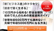 新刊発売記念トークショー(イメージ画像)