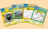 小学生の勉強シリーズ