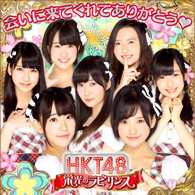 栄光 の ラビリンス 【2019】HKT48栄光のラビリンスTVCMスペシャル動画