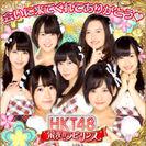 『HKT48 栄光のラビリンス』TOP