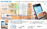 「タメットCLUB3.0 with TAMETアプリ」サイトイメージ