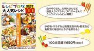 「レシピブログの大人気レシピ BEST100」