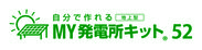 MY発電所キット52ロゴ