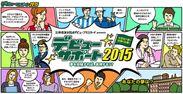 デビューサポート2015 サイトトップ