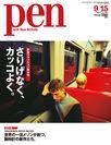 Pen2015年9月15日号