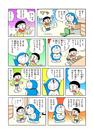 vol.1 未来の国からはるばると (C) 藤子プロ・小学館